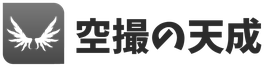 空撮の天成 ロゴ